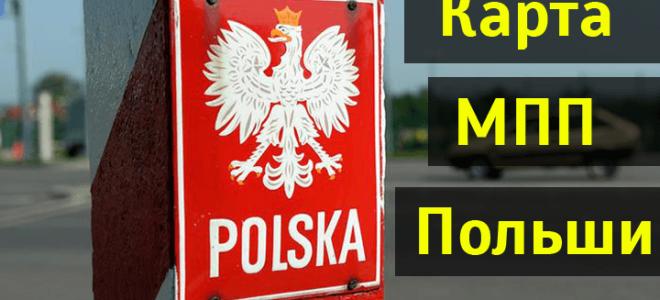 Как сделать визу в Польшу в Калининграде в 2020 году: поездка по МПП без визы