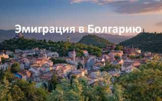 Как иммигрировать в Болгарию в 2020 году