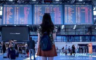 Есть ли курилка в аэропорту Кольцово в 2020 году