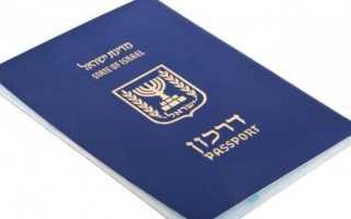 Как получить паспорт гражданина Израиля даркон в 2020 году