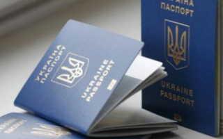 Где получить загранпаспорт в Одессе в 2020 году