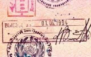 Выездные визы в СССР: как можно было выехать за пределы Советского Союза