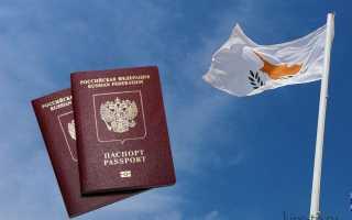 Провиза на Кипр: самостоятельное оформление для россиян в 2020 году