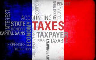 Уровень жизни, средние цены, зарплаты и налоги во Франции в 2019-2020 годах