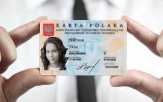 Как получить вид на жительство в Польше для украинцев, белорусов и русских в 2020 году