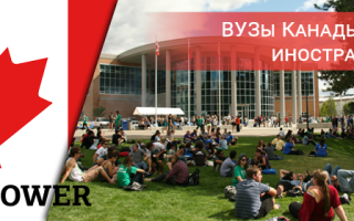Лучшие университеты (ВУЗы) Канады для русских и других иностранцев: особенности поступления и обучения в 2020 году