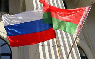 Как получить двойное гражданство Россия Беларусь в 2020 году