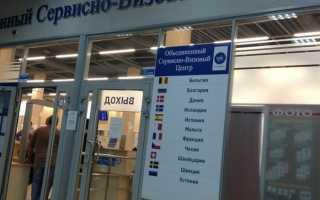 Визовые центры Болгарии в Москве, Санкт-Петербурге, Екатеринбурге и других городах России в 2020 году