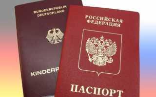 Как получить гражданство и паспорт Германии гражданину России в 2020 году