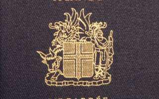Как получить гражданство и паспорт Исландии в 2020 году