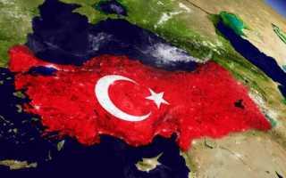 Как получить гражданство Турции для россиян и украинцев в 2020 году