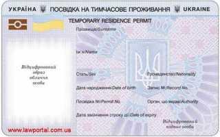 Временный вид на жительство на Украине: документы для его получения и оформления