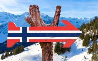 Как получить ВНЖ (вид на жительство) в Норвегии в 2020 году