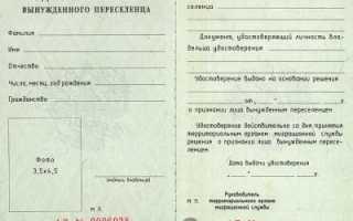 Как получить статус беженца в Москве в 2020 году: что он дает, помощь вынужденным переселенцам
