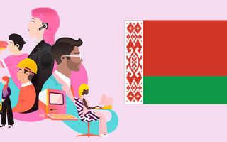 Рынок труда в Беларуси в 2019-2020 году: уровень безработицы, занятость населения в стране и наиболее востребованные профессии
