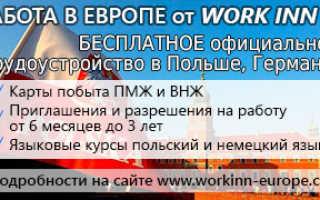 Работа и вакансии в Голландии (Нидерландах) для русских и украинцев в 2020 году