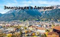 Эмиграция в Австрию – как уехать жить на ПМЖ в эту страну в 2020 году