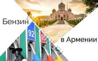 Цена и стоимость 1 литра бензина в Армении в 2020 году: поездка на машине и пересечение границы