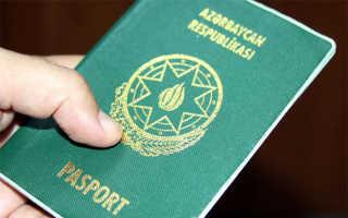 Как получить гражданство Азербайджана гражданину РФ в 2020 году