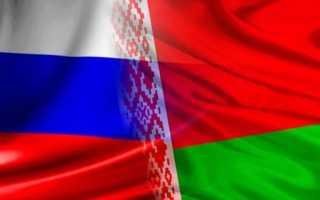 Перевод пенсии из России в Беларусь и обратно в 2020 году