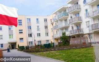 Покупка и продажа недорогой недвижимости в Польше: аренда жилья в 2020 году
