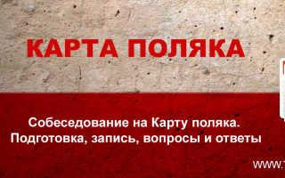 Как получить карту поляка украинцам и белорусам: регистрация и запись на собеседование