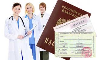 Где пройти медкомиссию для получения вида на жительство в Москве и Санкт-Петербурге в 2020 году