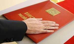 Присяга при получении гражданства России в 2020 году: текст и процедура