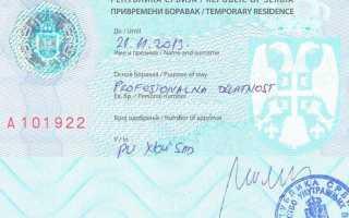 Как получить гражданство или вид на жительство в Сербии: способы эмиграции в страну в 2020 году
