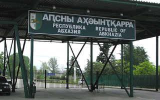 Нужна ли виза в Абхазию для белорусов и граждан Казахстана в 2020 году