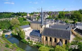 Как получить гражданство Люксембурга в 2020 году
