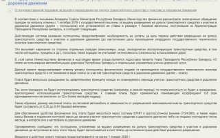 Таблица дорожного налога в Беларуси в 2020 году: ставки и размер сборов