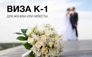Виза К1 жениха и невесты в США: получение и оформление документов в 2020 году