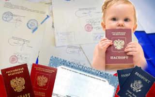Подтверждение гражданства РФ ребенку в Крыму в 2020 году