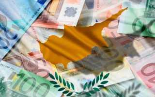 Уровень жизни, средняя зарплата, цены, налоги на прибыль и недвижимость на Кипре в 2019-2020 годах