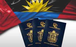 Как получить гражданство и паспорт Антигуа и Барбуда в 2020 году