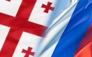 Как получить гражданство РФ гражданину Грузии в 2020 году
