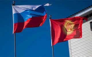 Как получить гражданство и паспорт Киргизии в 2020 году