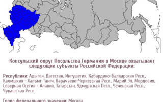 Посольство, консульства и визовые центры Германии в Москве и других городах России