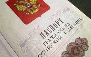 Оформление гражданства России для граждан Молдовы в 2020 году