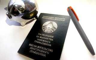 Как получить и оформить вид на жительство в Беларуси для россиян и украинцев в 2020 году