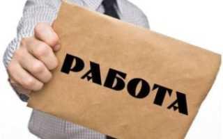 Работа и вакансии в Молдове для русскоязычных без посредников в 2020 году