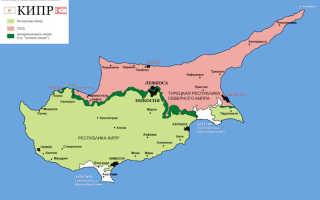 Миграционная карта Кипра: образец заполнения в 2020 году
