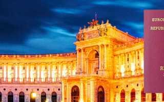 Как получить гражданство Австрии для россиян в 2020 году