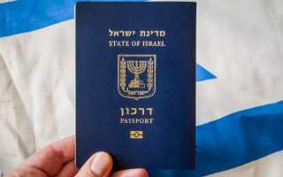 Как получить вид на жительство в Израиле для россиян в 2020 году: ВНЖ для нееврев