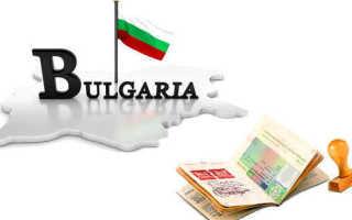 Виза в Болгарию для собственников недвижимости: получение и оформление в 2020 году