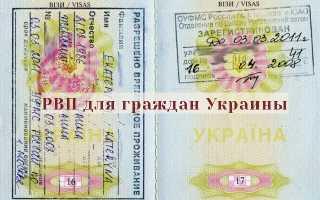 Как получить РВП в Крыму для граждан Украины в 2020 году: процедура оформления временной регистраци
