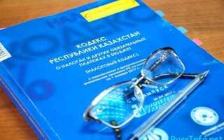 Подоходный и другие налоги в Казахстане в 2020 году