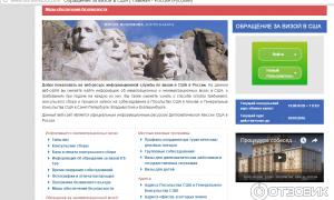 Как получить визу в США через Польшу (отзывы) в 2020 году