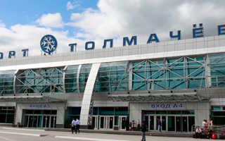 Как добраться до аэропорта Новосибирска Толмачево